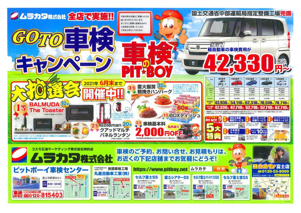 pitboy-murakata0402.jpg