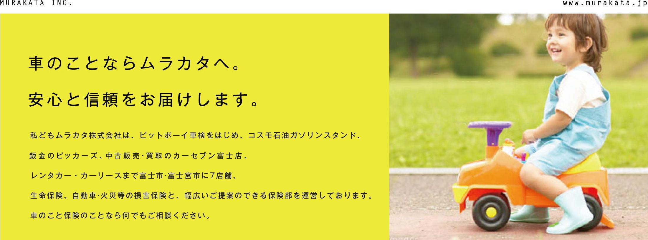 ムラカタ株式会社・ピットボーイ車検